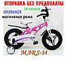 ✅ Детский Двухколесный Магнезиевый Велосипед MARS 14 Дюйм Оранжевый, фото 10