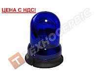 Маячок проблесковый синий 12 вольт (мигалка) EMR-01B стационарное крепление (пр-во EMIR Турция)(Цена с НДС)