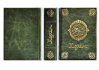 Коран - элитное кожаное издание