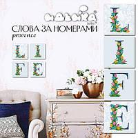 Картина по номерам, набор для росписи с номерами, полиптих LIFE прованс, CH119