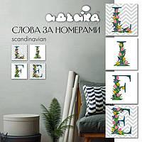 Картина по номерам, набор для росписи с номерами, полиптих LIFE, CH120