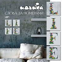 Картина по номерам, набор для росписи с номерами, полиптих LIFE лофт, CH121