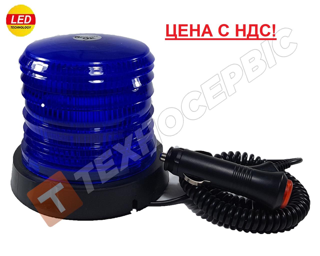 Маячок проблесковый,синий, светодиодный LED,12-24 Вольт (мигалка) магнитное крепление(Цена с НДС)