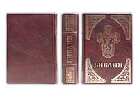 Библия. Книги священного писания Ветхого и Нового Завета - элитная кожаная подарочная книга