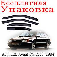 Дефлекторы окон Audi 100 Avant C4 1990-1994 ветровики
