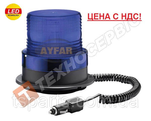 Маячок проблесковый,синий,светодиодный LED,12-24в (мигалка)магнитное крепление TR5202 (пр-во Ayfar) Цена с НДС