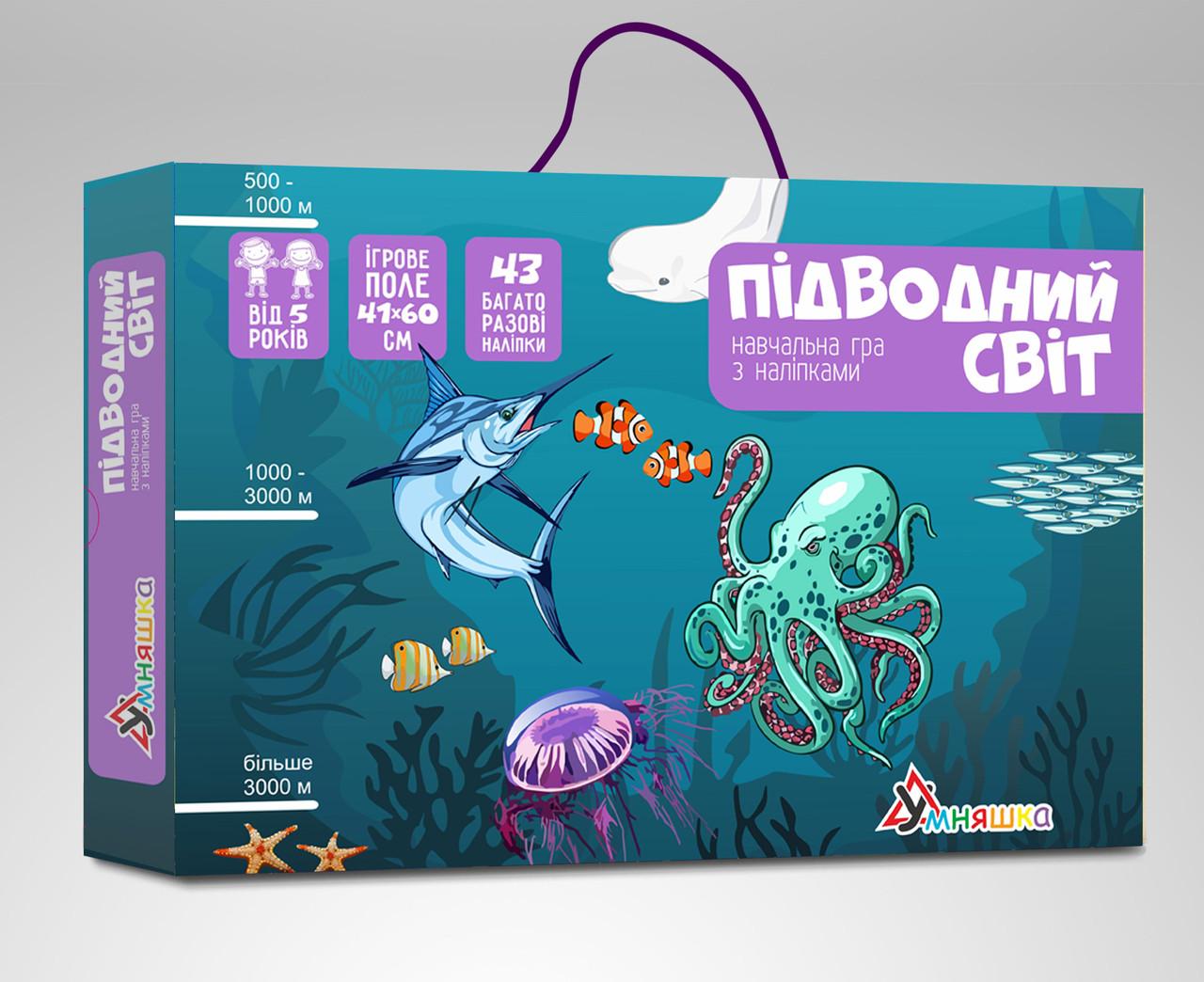 """Гра з багаторазовими налейками """"Підводний світ"""""""