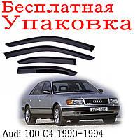 Дефлекторы окон Audi 100 C4 1990-1994 ветровики