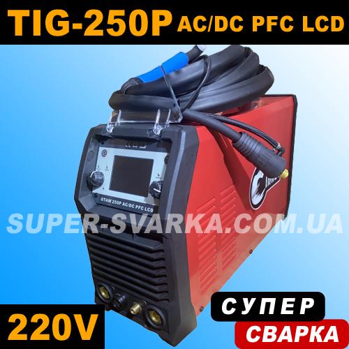 Спика GTAW TIG-250 AC DC PFC LCD аргоновая сварка