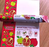 Пастила натуральные конфеты жевательные без сахара гранат и яблоко упаковка 25 шт
