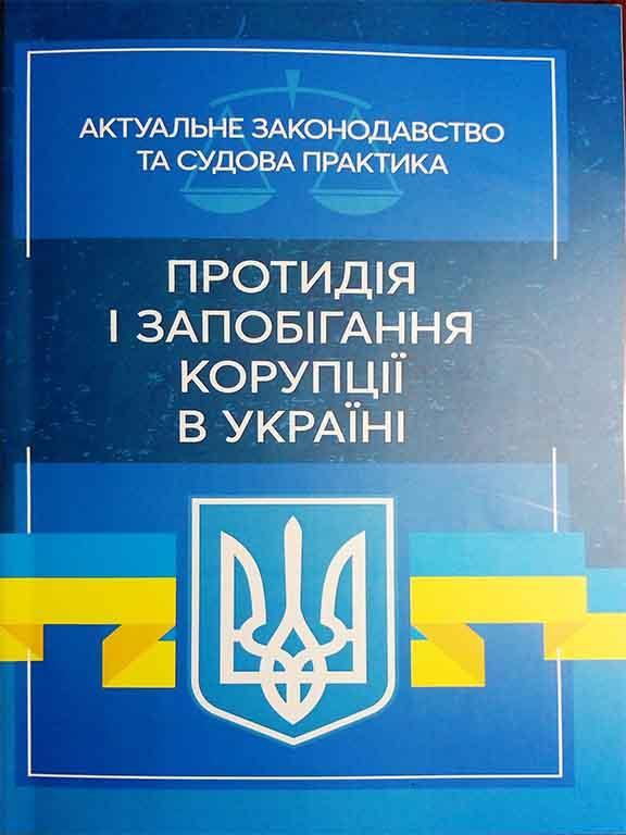 Протидія і запобігання корупції в Україні. Актуальне законодавство та судова практика