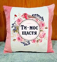 """Подушка з написом """"Ти - моє щастя"""", подарункова декоративна подушка"""