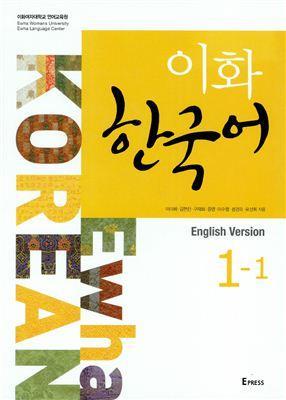 Учебник по корейскому языку Ewha Korean 1-1 Textbook