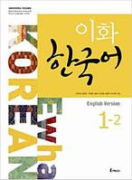 Учебник по корейскому языку Ewha Korean 1-2 Textbook
