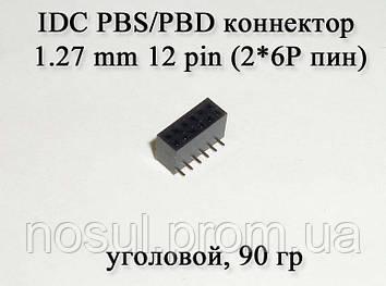 IDC PBS/PBD коннектор 1.27 mm 12 pin (2*6Р пин) угловой мама разъем сигнальный клемник контактор площадка пане