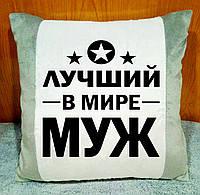 Подушка с надписью, подарок мужу