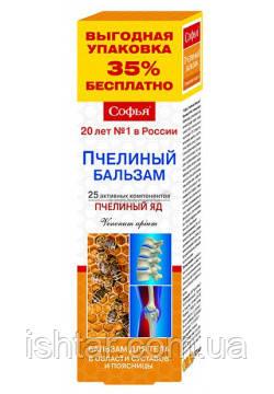 Софья Пчелиный яд крем для тела 125 мл