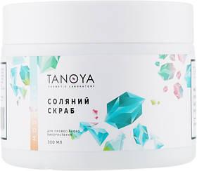 Соляной скраб (300мл) TANOYA