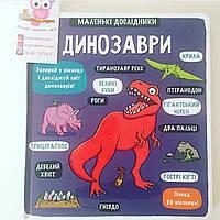Книга Динозаври. Маленькі дослідники, 3+, фото 1