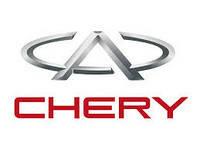 Защитные обвесы Chery