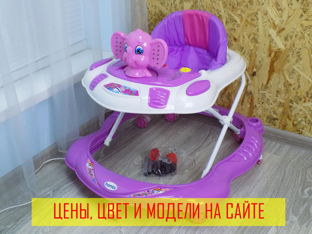 Ходунки для детей Bambi M 3167