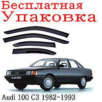 Дефлекторы окон Audi 100 C3 1982-1990 ветровики