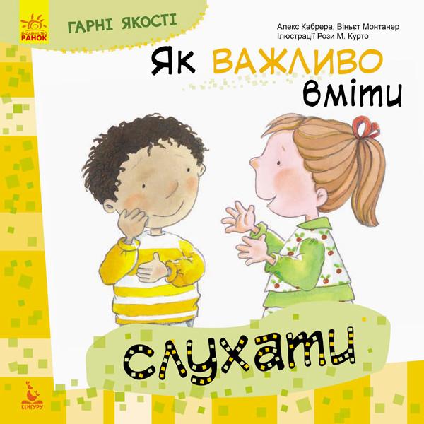 """Книжка """"Як важливо вміти слухати"""" КН981001У"""
