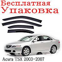 Дефлекторы окон Acura TSX 2003-2007 ветровики
