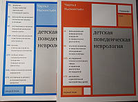 Ньокиктьен Детская поведенческая неврология в 2 томах (комплект) 2020 год, фото 1