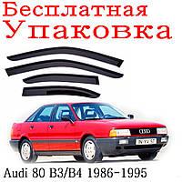 Дефлекторы окон Audi 80 B3/B4 1986-1995 ветровики