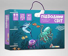 """Игра с многоразовыми налейками """"Підводний світ"""""""