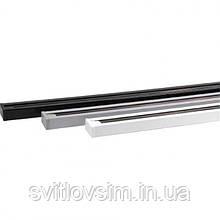 Рейка для трекового світильника 1м біла/чорна/срібна