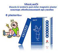 Магнитный пластырь обезболивающий при ушибах ТМ Miaolaodi (синий), 6шт