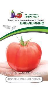 Томат Бабушкино