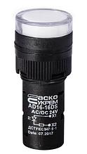 Сигнальна арматура AD16-16DS біла 24V AC/DC