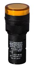 Сигнальна арматура AD16-16DS жовта 24V AC/DC