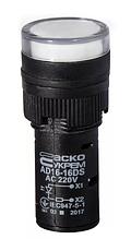 Сигнальна арматура AD16-16DS біла АС 220V