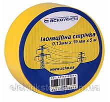 Стрічка ізоляційна 0,13 мм*19мм/5м жовта