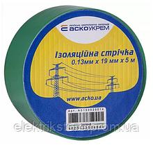 Стрічка ізоляційна 0,13 мм*19мм/5м зелена