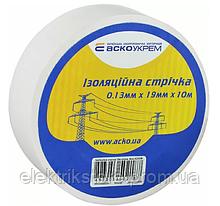Стрічка ізоляційна 0,13 мм*19мм/10м біла