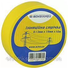 Лента изоляционная 0,13мм*19мм/10м желтая