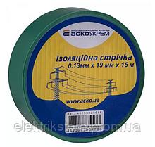 Стрічка ізоляційна 0,13 мм*19мм/15м зелена