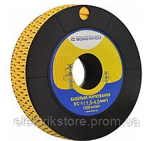 """Маркировка EC-1 1,5-4,0 кв.мм2 """"1"""""""