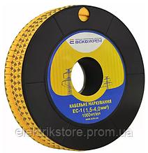 """Маркування EC-1 1,5-4,0 кв. мм2 """"земля"""""""