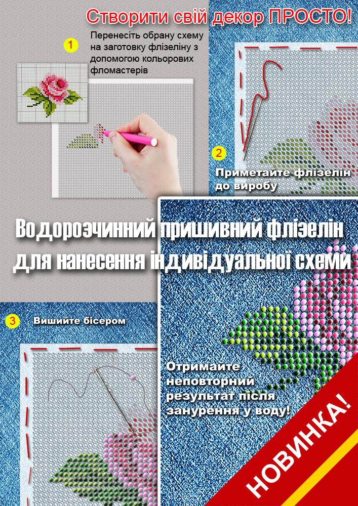 Индивидуальные схемы для вышивки