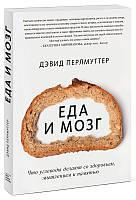 Книга Еда и мозг. Что углеводы делают со здоровьем, мышлением и памятью. Автор - Д. Перлмуттер (МИФ) (мягк)