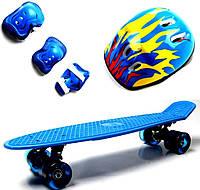 Детский Пенни борд Penny Board+защита+шлем. Светящиеся колеса (синий)