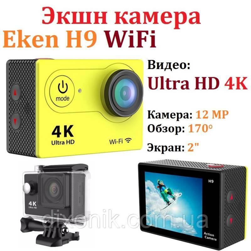Экшн камера Action Camera EKEN H9 4K yellow для шлема