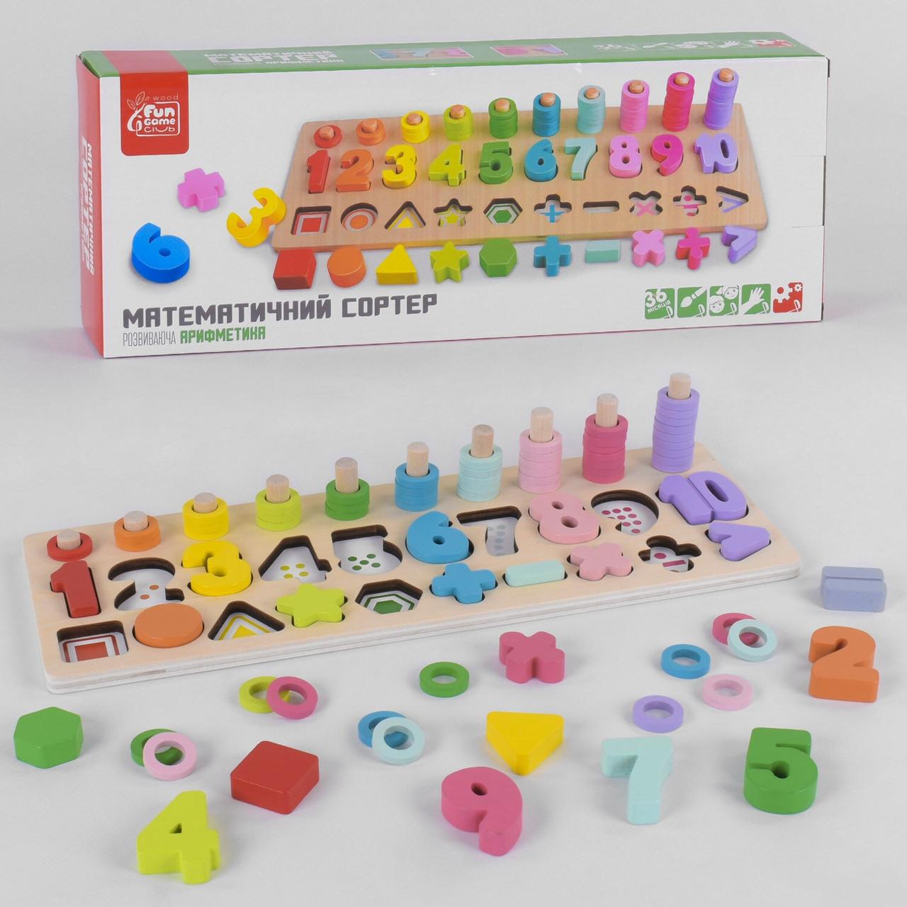 Деревянная игра Математика Fun Game