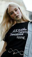 Женская брендовая оригинальная хлопковая футболка с уникальным принтом надписью на подарок (Унисекс)